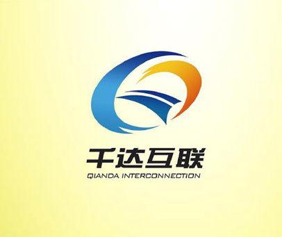 千达互联  QIANDA INTERCONNECTION