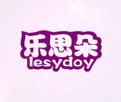 乐思朵 LESYDOY