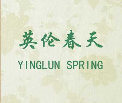 英伦春天;YING LUN SPRING
