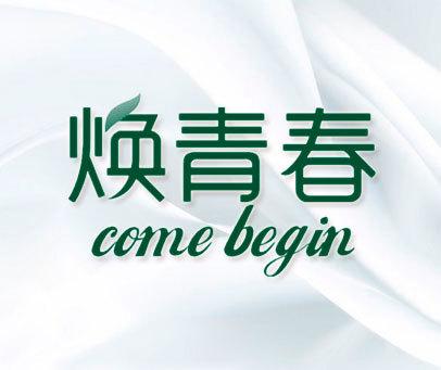 焕青春  COME BEGIN