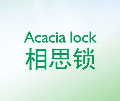 相思锁 ACACIA LOCK