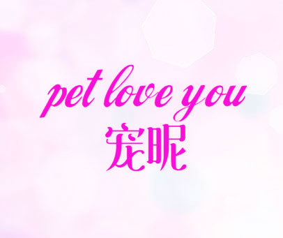 宠昵  PET LOVE YOU