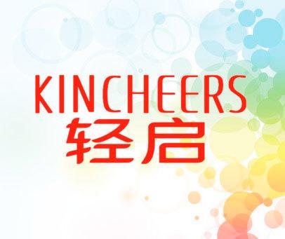 轻启  KINCHEERS
