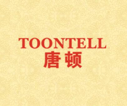 唐顿 TOONTELL