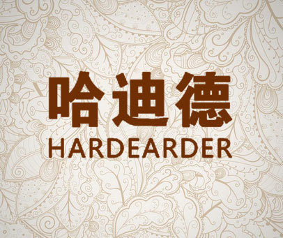 哈迪德 HARDEARDER