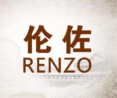 伦佐 RENZO