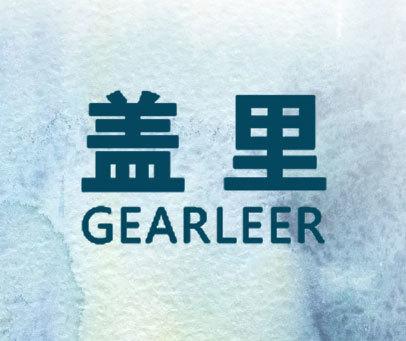 盖里  GEARLEER