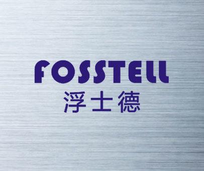 浮士德 FOSSTELL