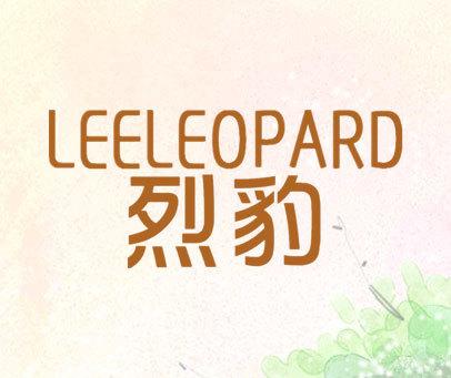 烈豹 LEELEOPARD