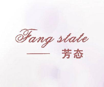 芳态 FANG STATE