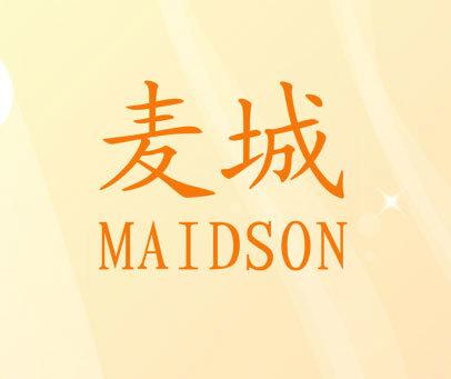 麦城 MAIDSON