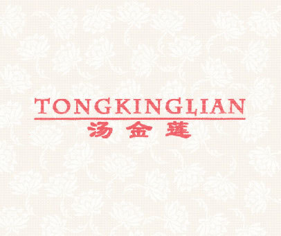 汤金莲 TONGKINGLIAN