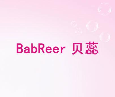 贝蕊 BABREER