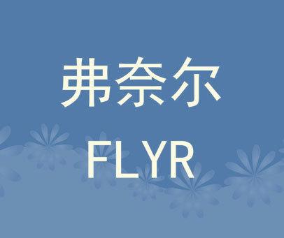弗奈尔 FLYR
