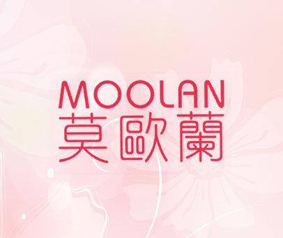 莫欧兰 MOOLAN