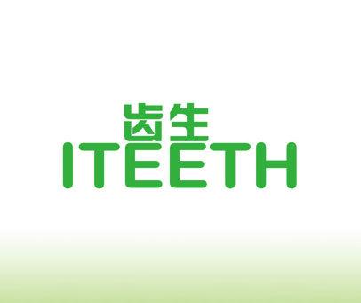 齿生 ITEETH