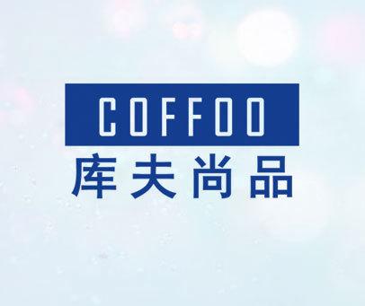 库夫尚品 COFFOO