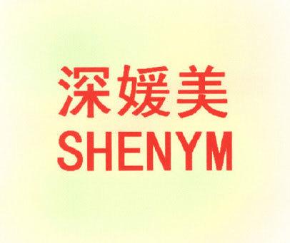 深嫒美 SHEN YM