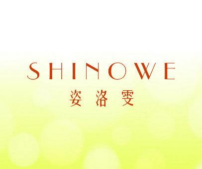 姿洛雯 SHINOWE