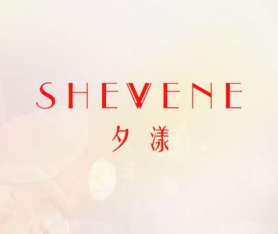 夕漾 SHEVENE
