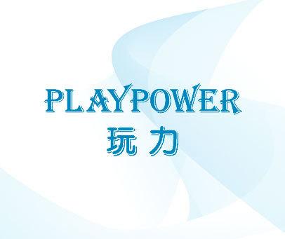 玩力 PLAYPOWER