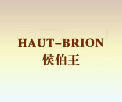 侯伯王 HAUT-BRION