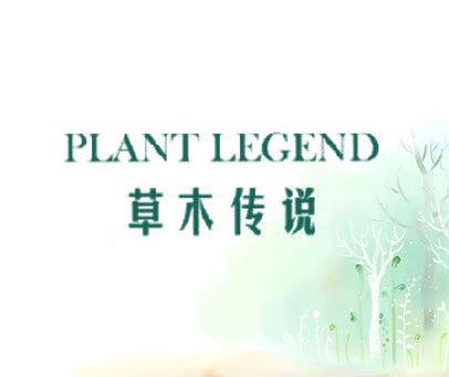 草木传说 PLANT LEGEND