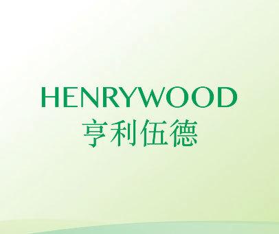 亨利伍德   HENRYWOOD