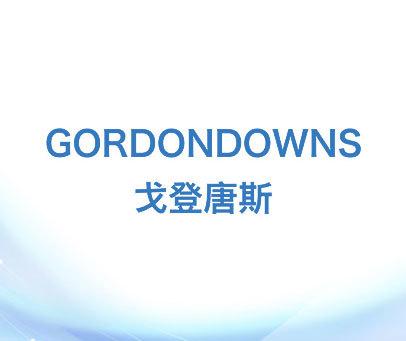 戈登唐斯 GORDONDOWNS