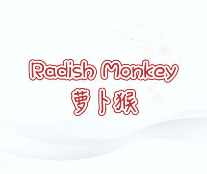 萝卜猴 RADISH MONKEY