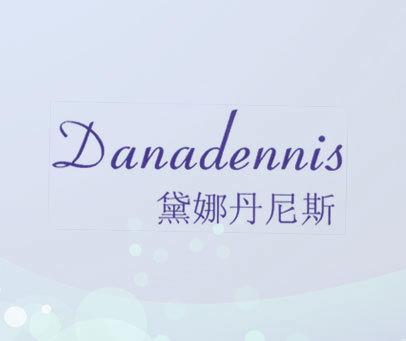 黛娜丹尼斯 DANADENNIS
