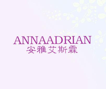 安雅艾斯霖 ANNAADRIAN