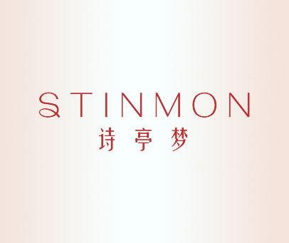诗亭梦 STINMON