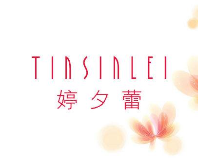 婷夕蕾 TINSINLEI
