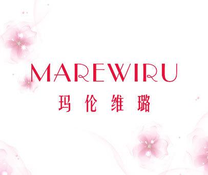 玛伦维璐 MAREWIRU