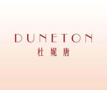 杜妮唐 DUNETON