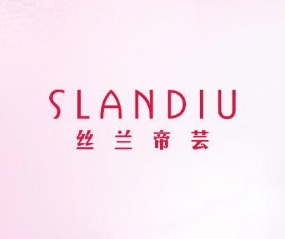 丝兰帝芸 SLANDIU