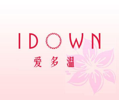 爱多温 IDOWN