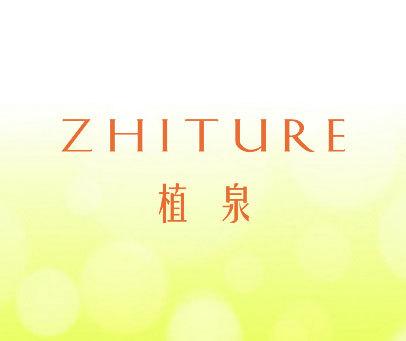 植泉 ZHITURE