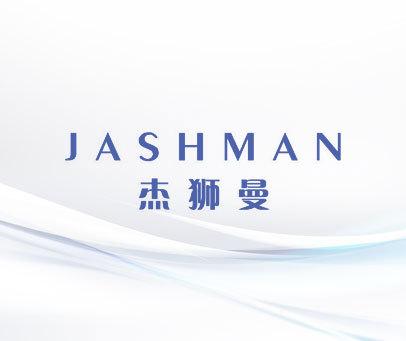 杰狮曼 JASHMAN