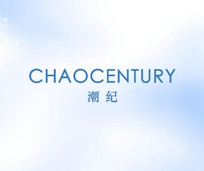 潮纪 CHAOCENTURY