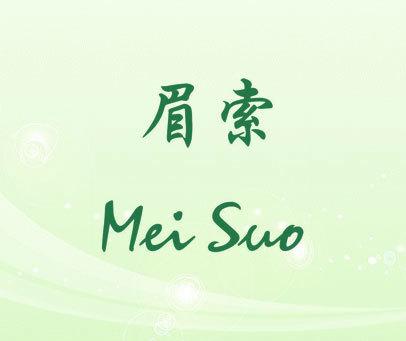 眉索  MEISUO