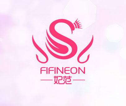 妃范 FIFINEON S