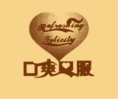 口爽口服;REFRESHING FELICITY