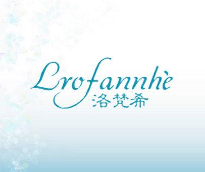 洛梵希 LROFANNHE