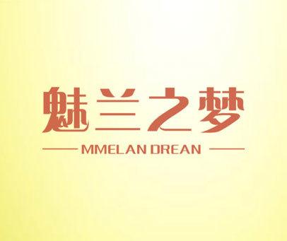 魅兰之梦 MMELAN DREAN