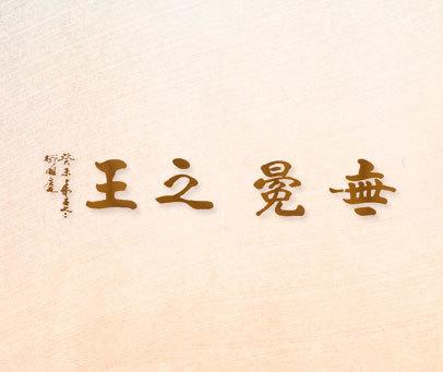 无冕之王 癸未年孟冬 柳国庆