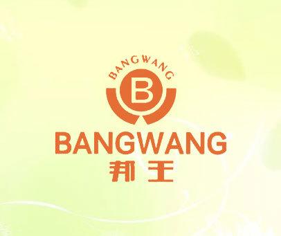 邦王  B