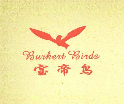 宝帝鸟 BURKERT BIRDS