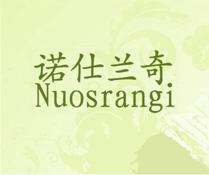 诺仕兰奇 NUOSRANGI